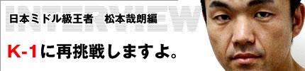松本哉朗選手インタビュー