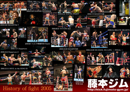 History of fight 2005