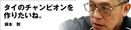タイのチャンピオンを作りたいね。藤本勲