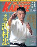 月刊フルコンタクトKARATE(1996.4)