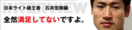 チャンピオンに聞く 日本ライト級王者 石井宏樹編