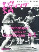 キックボクシング入門—平凡な日常にキック・ユア・アス