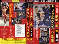沢村忠 キックボクシング教室(2)実践編
