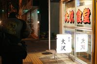 【写真】大沢食堂に到着し、「席空いてるかなぁ?」と店内を覗く新妻塾長